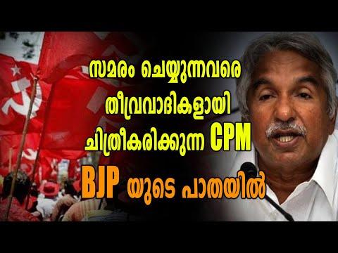 CPMന്റെ കർഷകവിരുദ്ധ സമീപനത്തെ ശക്തമായി അപലപിച്ച് ഉമ്മൻ ചാണ്ടി   Oneindia Malayalam