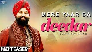 Mere Yaar Da Deedar - Sukhmeet Singh - Official Teaser - Latest Punjabi Songs 2015