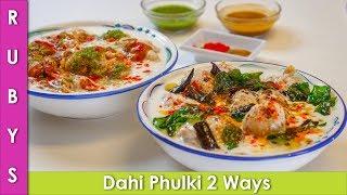 Dahi Phulki 2 Ways Ramazan Iftari Recipe in Urdu Hindi  -RKK