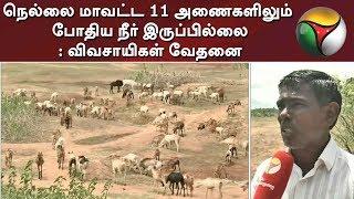 நெல்லை மாவட்ட 11 அணைகளிலும் போதிய நீர் இருப்பில்லை: விவசாயிகள் வேதனை