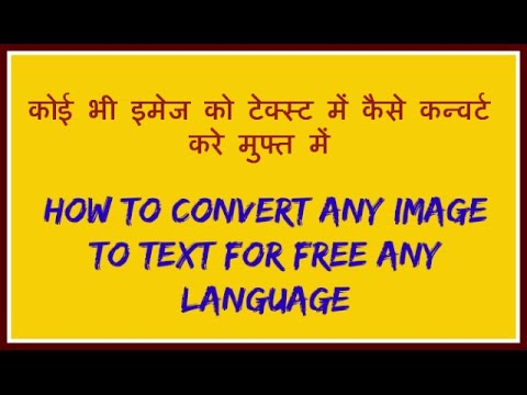 How To Convert Image To Text Online For Free Hindi/Urdu