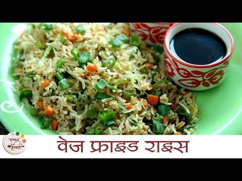 वेज फ्राइड राइस | Veg Fried Rice Recipe | Vegetable Fried Rice | Recipe in Marathi | Sonali Raut