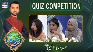 Shan-e-Mustafa – (S.A.W.W) – Quiz Competition – Rabi-ul-Awal Special – 30th Oct 2020