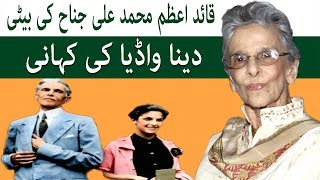 Quaid e Azam Daughter | Dina Wadia Full Story and Biography in Urdu | Info Desk