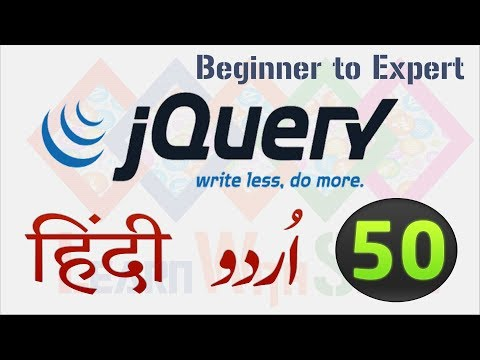JQuery-50 GET values of radio button & checkbox by val() in Hindi/ Urdu - LearnWithSaad