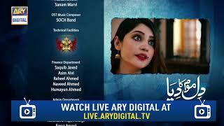 Dil Mom Ka Diya Episode 15 ( Teaser ) - ARY Digital Drama