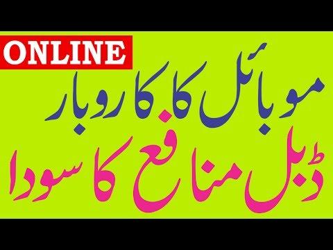 New Business Ideas In Pakistan Low Investment In Urdu
