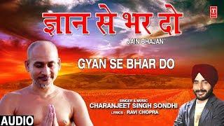 Gyan Se Bhar Do I CHARANJEET SINGH SONDHI I Guru Bhajan I Full Audio Song