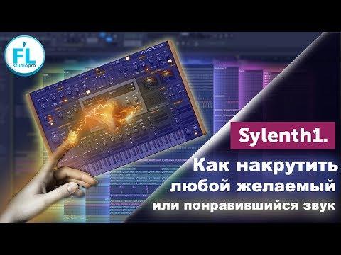 Как накрутить любой желаемый или понравившийся звук в Sylenth1
