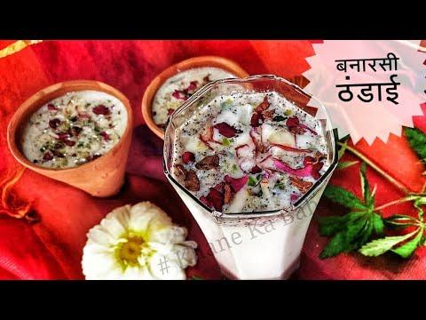 Thandai| Banarasi Thandai | बिना भांग के बनारसी ठंडाई घर पर बनाने की आसान विधि