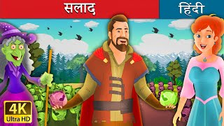 Fairy Tales in Hindi For Kids Fairy Tales Collection Pariyon
