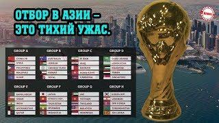 Чемпионат мира 2022. Как происходит ОТБОР в Азии?