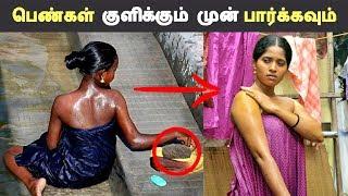 பெண்கள் குளிக்கும் முன் பார்க்கவும்  | Tamil Health Tips | Latest News | Tamil Seithigal