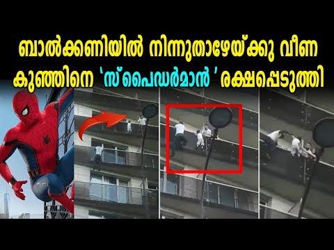 ജീവിതത്തിലും ഇതാ Spiderman, വീഡിയോ കാണൂ | Paris Child Rescue | Oneindia Malayalam