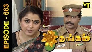 Thangam Tamil Serial | Episode 663 | Ramya Krishnan | Vijayakumar | Vision Time Tamil