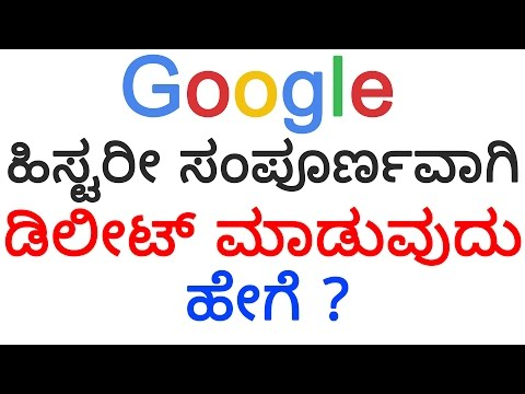 How to Delete Google Search History Completely | KANNADA Tech Tips