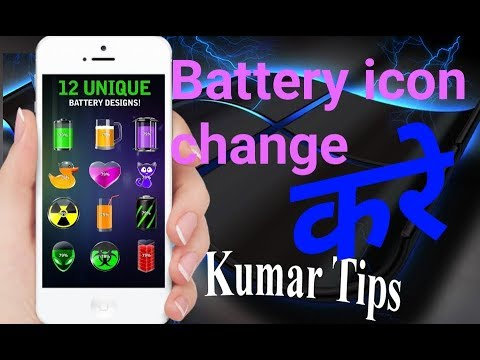 how to change battery icon in android by akash kumar tips