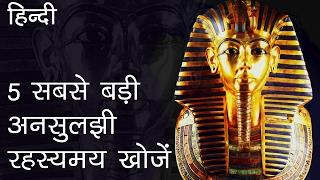 5 सबसे बड़ी अनसुलझी रहस्यमय खोजें | 5 Unsolved Mysterious Discoveries in Hindi