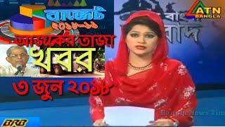 ATN Bangla News Times Today 3 June 2018 Bangladesh Latest News Update Today News all bangla bd news