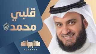 ألبوم قلبي محمد ﷺ مشاري راشد العفاسي - Mishari Rashid Alafasy Qalby Mohamed