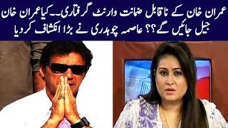 Asma Chaudhry Shocking Confessions About Imran Khan Non-Bailable Arrest Warrants