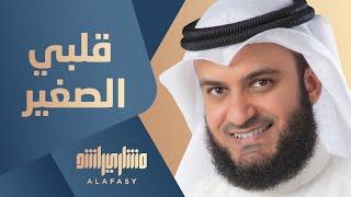 #مشاري_راشد_العفاسي - قلبي الصغير - Mishari Alafasy Qalby Alshagher