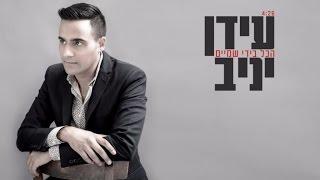 עידן יניב - הכל בידי שמיים | Idan Yaniv - Hacol Beyedey Shamaim