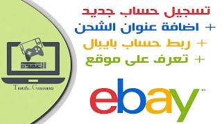 ebay تسجيل حساب للشراء وربطه مع Paypal واضافة عناوين الشحن