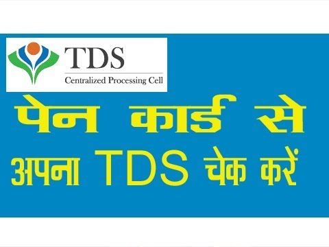 अपना TDS देखें !! income tax details through pan card !! TDS Check by Pan card