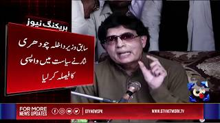 Chaudhry Nisar likely to take oath in Punjab assembly on 24th April | GTV News