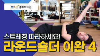 대전도수치료-라파본TV와 함께하는 어깨이완 스트레칭(with 대전엠허브의원)