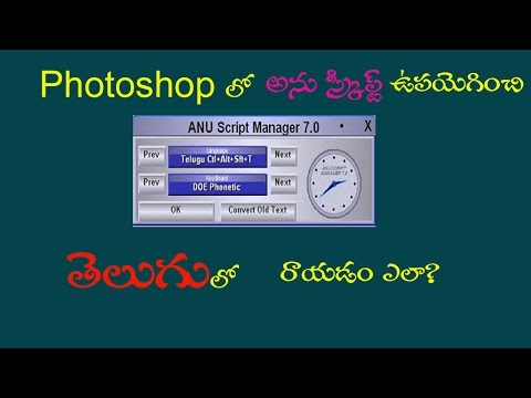 How to write Telugu in Photoshop all windows with AnuScript Manager 7.0