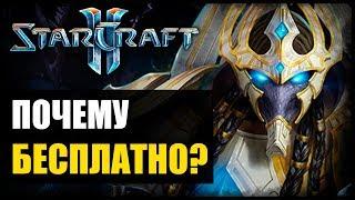 Почему Starcraft 2 стал бесплатным и что от этого ожидать?