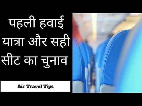 प्लेन में अच्छी सीट कैसे चुने - How to choose seat in flight - First time flight journey tips Hindi