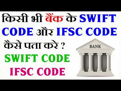 How To Get Swift Code& Ifsc  Code Details Serach Tricks