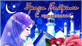 УРАЗА-БАЙРАМ Красивое поздравление с праздником УРАЗА-БАЙРАМ конец РАМАДАНА