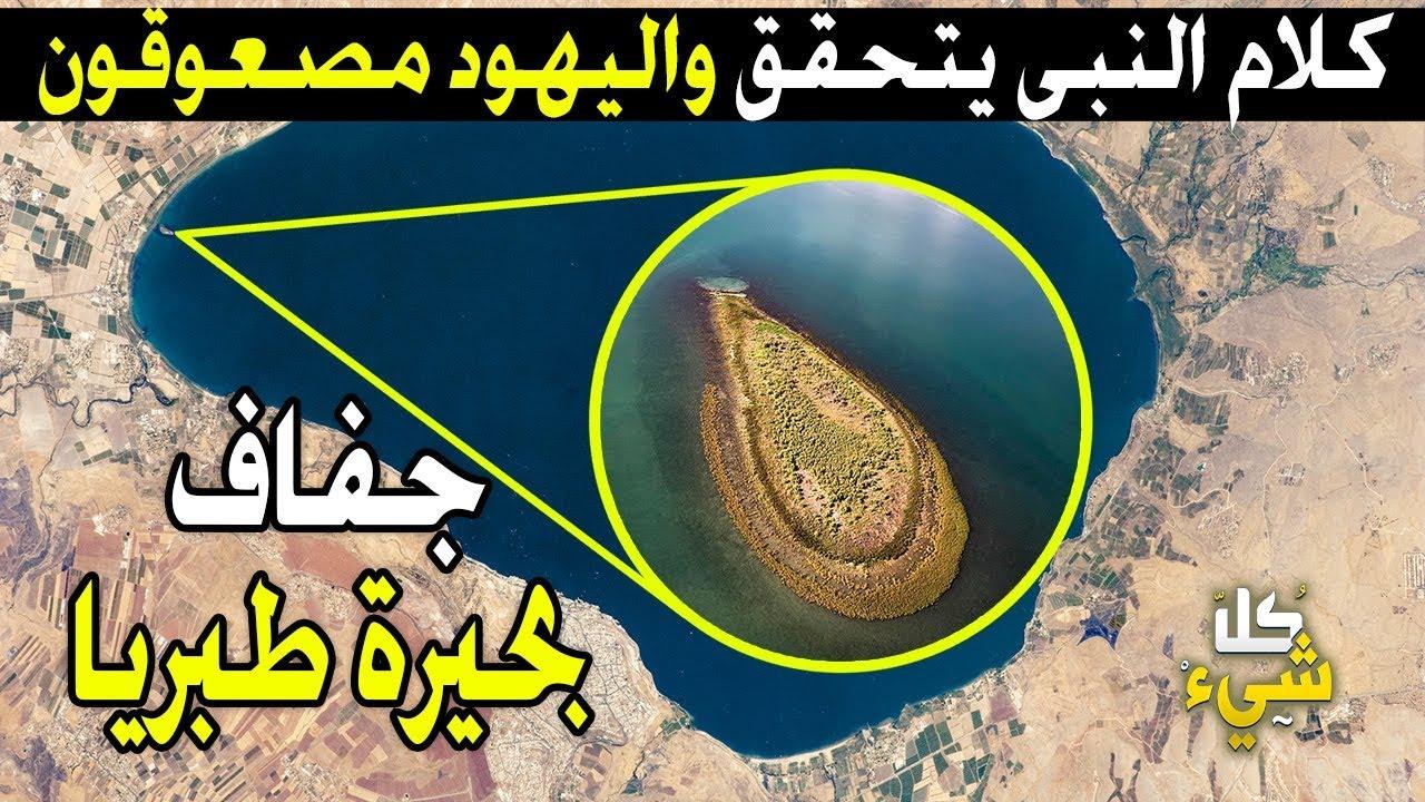 جفت بحيرة طبريا وكلام النبي يتحقق بعد ١٤٠٠ عام.. واليهود مصعوقون وصامتون