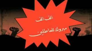 #x202b;مبروك للعاطلين#x202c;lrm;