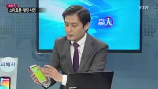 [화제人] '내 폰을 지켜라!' 스마트폰 개인정보 해킹 시연① [김태봉, 정보보안 전문가] / YTN
