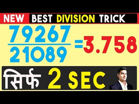 Division Tricks for Large Numbers in Hindi -भाग करने की सबसे आसान विधि-Any Number Challenge💪✔