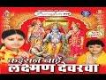 Mere Man Mein Base Hai Ram Kaisan Baade Lakshman Dewarwa Poonam Shrama Angle Music mp3