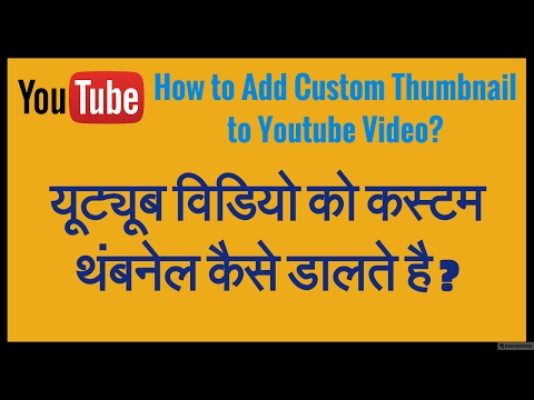 How To Easily add a Custom Thumbnail to Youtube Video? In Hindi