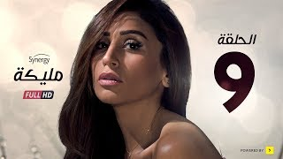 مسلسل مليكة الحلقة 9 التاسعة  - بطولة دينا الشربينى | Malika Series -  Episode 9