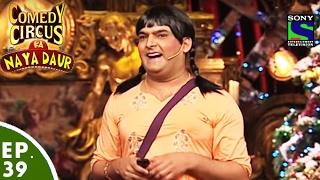 Comedy Circus Ka Naya Daur - Ep 39 - Kapil Sharma