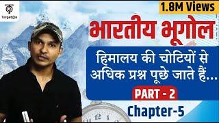 INDIAN GEOGRAPHY: CHAPTER: 6 HIMALAYA- PART: 2 वृहद् हिमालय और ट्रांस हिमालय