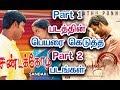 தமிழில் தோல்வியடைந்த Part 2 படங்கள் | Part 2 Tamil Flop Movies