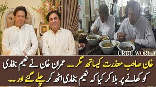 Naeem Bukhari Telling What Happened When Imran Khan Invited Him For Lunch YouTube
