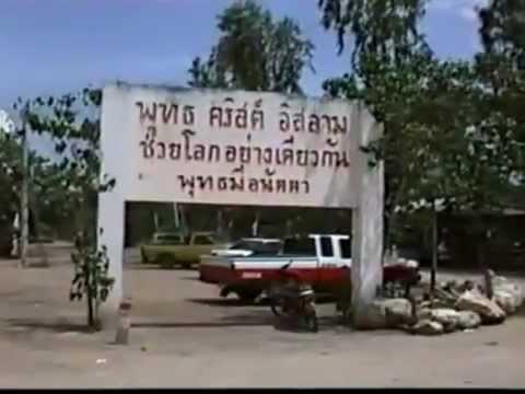 1989: Thailand ( Chiang Mai & Ayutthaya )
