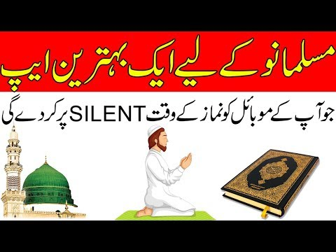 Best Android App For Muslim 2018 - Make Your Phone Silent During Namaz