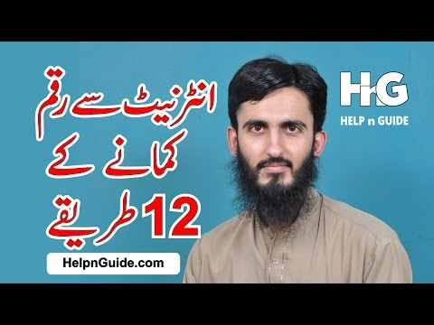 12 Methods to Make Money Online - Entrepreneur's Guidance Series [Urdu/Hindi] - Part 1